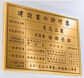建設業許可取得  鳶、土工工事業  熱絶縁工事業