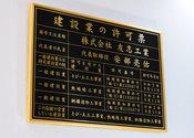 R,2年9月 県知事許可を再取得しました。